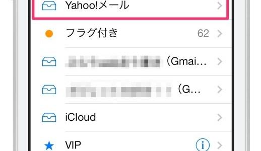 「Yahoo!メール」をiPhoneの標準メールアプリで送受信できるようにする一番簡単な方法!