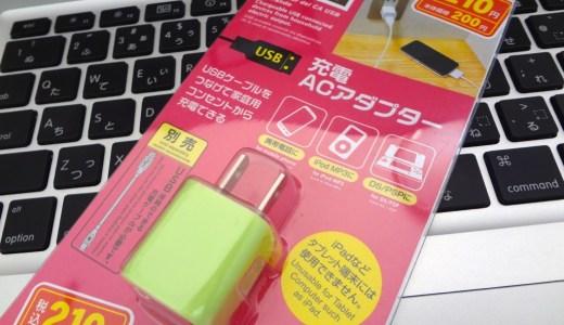 100円ショップ『ダイソー』で買えるUSB-ACアダプター(210円)が意外と使える!