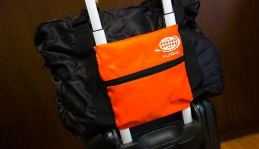 小さくたたんで大きく使える!スーツケースのキャリーバーに装着できる折りたたみバッグ『フライバッグ』が旅行や帰省時に超便利!