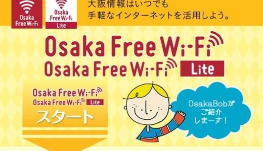 大阪で使えるフリーWi-Fi『Osaka Free Wi-Fi』が提供開始!年末までに約3,000ヶ所にエリアを拡大予定!