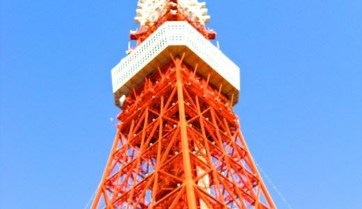 今夜の東京タワーは何色にライトアップされているの?季節や時間帯により変わるライトアップや限定の特別ライトアップを簡単に調べる方法!