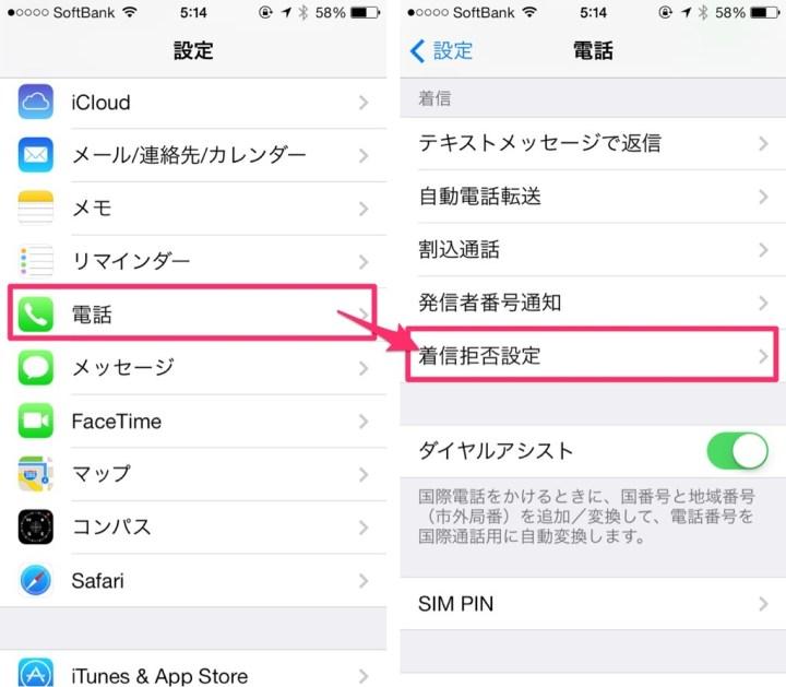 iphone-incoming-refusal-setting-IMG_1508