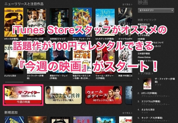 itunes-store-this-weeks-movie-1