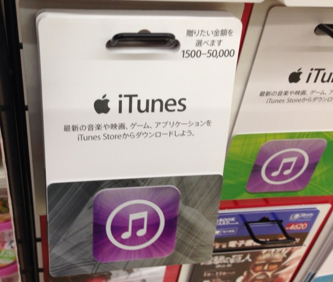 variable-itunescard-IMG_1464
