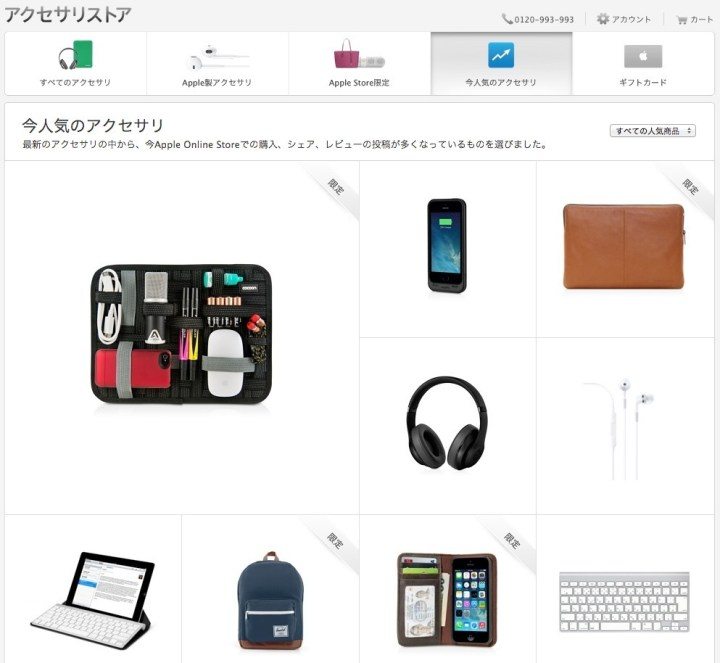 apple-online-store-accessories-store-open-3