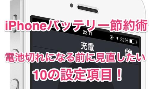【iPhoneバッテリー節約術】電池切れになる前に見直したい10の設定項目!