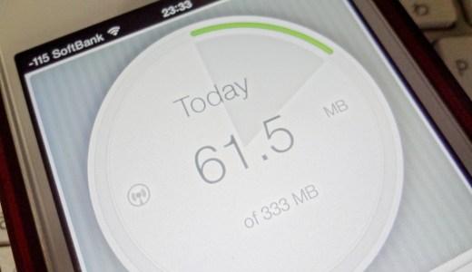 【通信量7GB制限対策】iPhoneのパケット通信量をチェックする簡単な3つの方法!