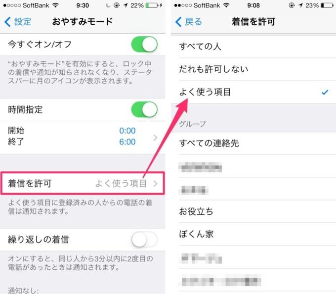 iphone-good-night-mode-7
