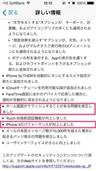 release-ios7-1-3