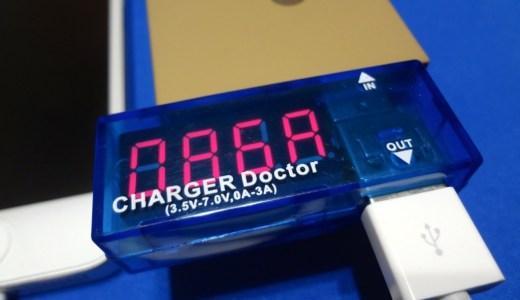 iPhoneでも使われているリチウムイオンバッテリーの充電サイクルを正しく理解することが、効率よい充電につながりバッテリー寿命を延ばす鍵となる!