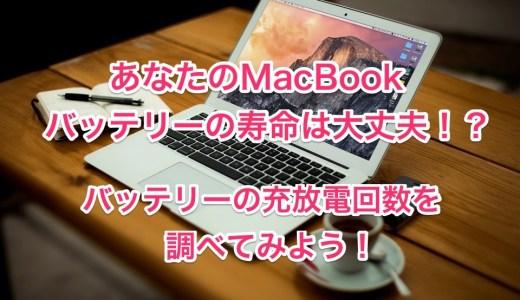 あなたのMacBookのバッテリー寿命はまだ大丈夫!?バッテリーの充放電回数(充電サイクル)を調べる方法!