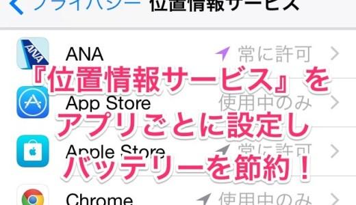 iPhoneバッテリー節約術!バックグラウンドで行われている『位置情報サービス』の更新をアプリごとに設定しよう!