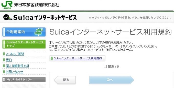amazon-my-jr-east-registration-and-suica-card-cooperation-13