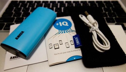 【Anker】普段使いに最適!コンパクトでも大容量6400mAh、iPhoneを約3回充電できる『Anker 2nd Gen Astro 6400mAh External Battery』がオススメ!