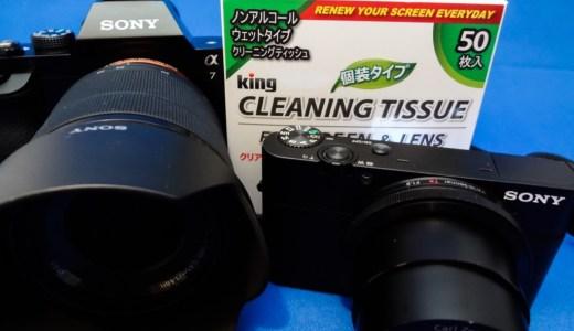 カメラ好きの必須アイテム!?カメラやスマホなど何でも使える『KINGレンズクリーニングティッシュ』が大変便利!