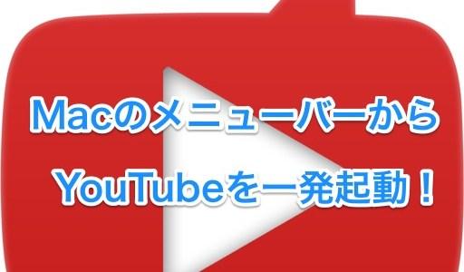 MacのメニューバーからYouTubeを視聴できるアプリ『Menu Tab for You Tube』が超便利!