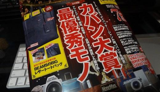 「BEAMSのBIGレザートートバッグ」が付録で付いた雑誌『MonoMax2015年1月号』がなかなかお得!