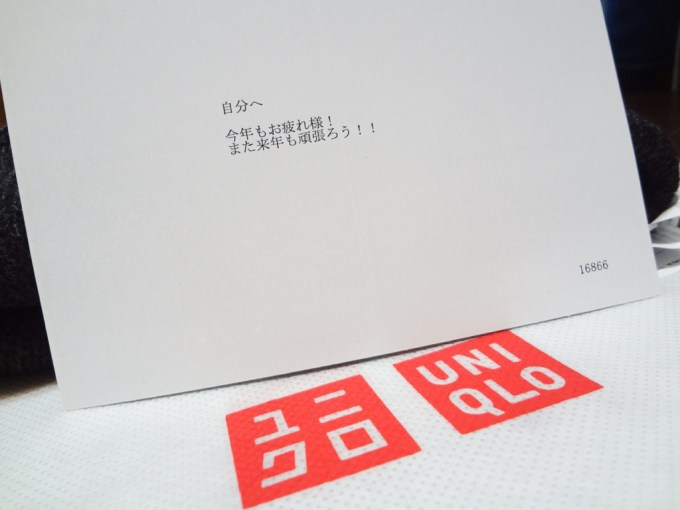 uniqlo-gift-packing-1DSC03423