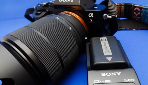 愛用のミラーレス一眼レフカメラ『SONY α7』用にバッテリーチャージャーを購入。やっぱりこれ必要ですね!