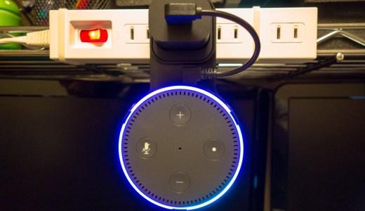 Amazon Echo Dot専用壁掛けホルダー!これ超便利です!