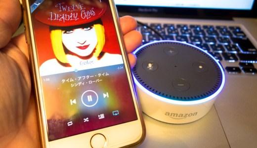 Amazon EchoをスマートフォンなどのBluetoothスピーカーとして使う方法!