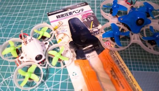 【Tiny Whoop】ブラシレスモーター不調の多くは端子部分の断線や接触不良が原因!カシメ圧着ペンチが1台あると簡単に直せ便利です!
