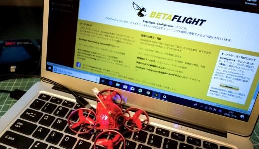 【Betaflight】FC(フライトコントローラー)のファームウェアアップデート(変更)の手順!