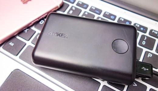 【Anker PowerCoreⅡ 10000】スマホ用モバイルバッテリーではコスパ最強クラスのバッテリー!