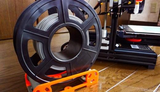 【3Dプリンタ】1kgフィラメントスプール専用のコンパクトなスプーラー(フィラメントホルダー)を作ってみました!【STLデータ公開】
