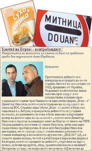 Контрабандист или кмет е Димитър Николов?