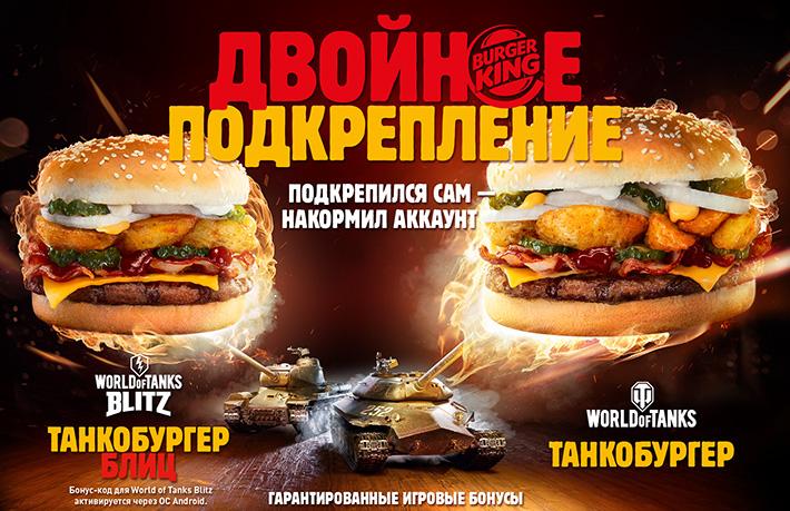 не работает бонус код от бургер кинг