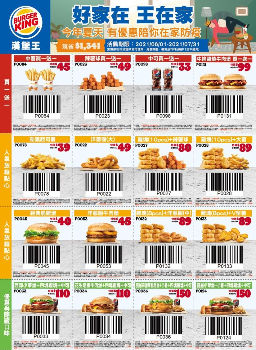 ☆漢堡王優惠券🍔~2021/7/31 》漢堡王優惠卷、折價券、優惠條碼