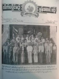 ၁၉၆၂ ခုနှစ်မတိုင်မီ ထုတ်ဝေခဲ့သော မွန်သတင်းစဉ်(internet)