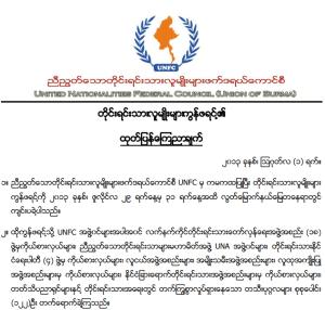 တိုင်းရင်းသားကွန်ဖရင့်ထုတ်ပြန်ချက်(UNFC)