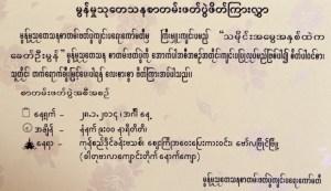 (ပုံ - Kyi Zaw Lwin fb)