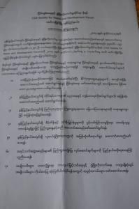 MYEO ထုတ်ပြန်ချက်(Copy)