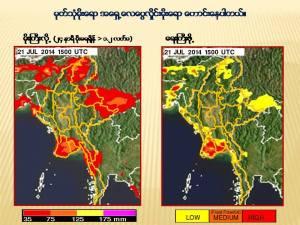 ဦးထွန်းလွင်၏မိုးလေဝသခန့်မှန်းချက်(Facebook)