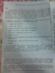 ICBL အစီအရင်ခံစာဖေါ်ပြချက်စာမျက်နှာတစ်ခု(Copy)