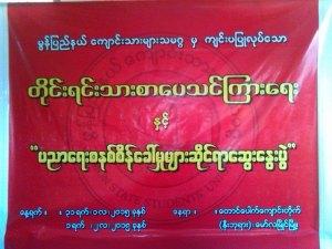 အခမ်းအနားခေါင်းစီးစာတမ်း(Ko Thu)