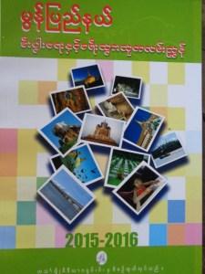 မွန်ပြည်နယ်၏ စီးပွားရေးနှင့် ခရီးသွား သုတလမ်းညွန်စာအုပ်(Copy)