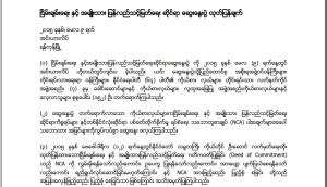 ဆွေးနွေးပွဲထုတ်ပြန်ချက်Caption-ဆွေးနွေးပွဲထုတ်ပြန်ချက်
