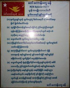 မွန်အမျိုးသားပါတီ၏ နိုင်ငံရေးမူူဝါဒလမ်းစဉ်(Copy)