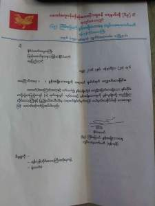 နိုင်ငံတော်သမ္မတကြီးထံသို့တင်ပြလွှာမိတ္တူတစ်စောင် (Mehm Htaw Facebook)