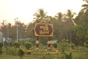 ရေးမြို့အဝင် ဆိုင်းဘုတ်(Internet)