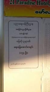 မော်လမြုုိင်ခရိုင်(ဘွဲ့ရ)နေ့စားလပေးမူလတန်းပြအောင်စာရင်း(မော်လမြိုင် Facebook)
