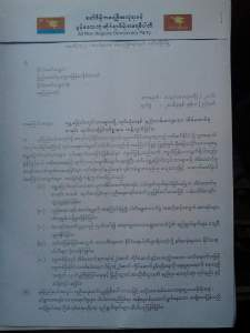 AMDP ၏ သမ္မတထံကန့်ကွက်စာ(Copy)