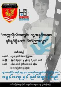 တက္ကသိုလ်အတွင်း လူ့အခွင့်အရေး ရုပ်ရှင်ပွဲတော် ဘိတ်ကြားလွှာ(Copy)