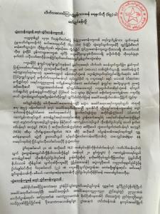 ၆၉ ကြိမ်မြောက် မွန်တော်လှန်ရေးနေ့ မွန်ပြည်သစ်ပါတီထုတ်ပြန်ချက်(copy)