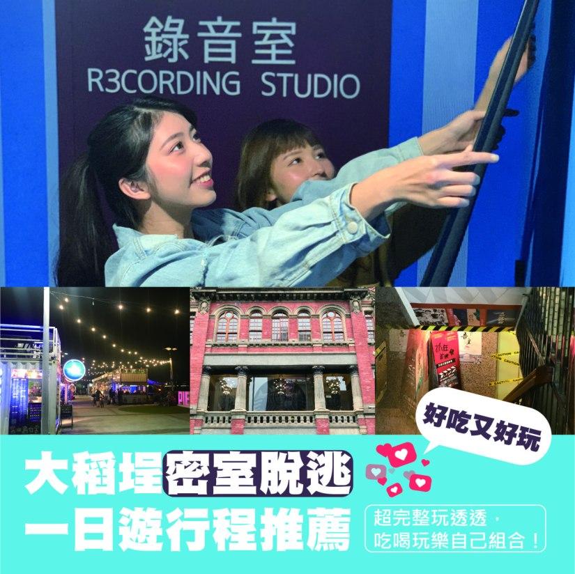 台北大同區夢遊王國密室逃脫一日遊行程推薦