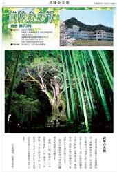 武陵会会報 第73号が発行されました。